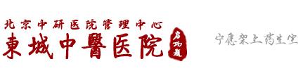 东城中医医院logo1