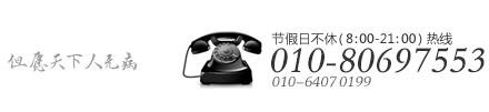 北京东城中医医院联系方式